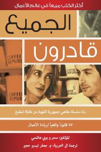 8e779 2079 1 - تحميل كتاب الجميع قادرون pdf لـ سحر وبوبي هاشمي