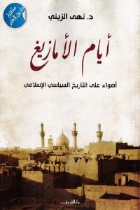 94d80 2553 - تحميل كتاب أيام الأمازيغ - أضواء على التاريخ السياسي الإسلامي pdf لـ د.نهى الزيني