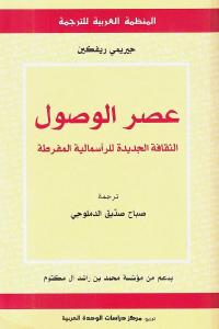 96d57 2154 1 - تحميل كتاب عصر الوصول - الثقافة الجديدة للرأسمالية المفرطة pdf لـ جيريمي ريفكين