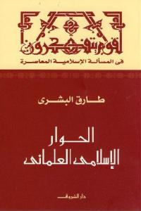 984f1 2082 1 - تحميل كتاب الحوار الإسلامي العلماني pdf لـ طارق البشري