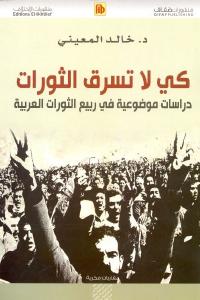 99c6d 2236 - تحميل كتاب كي لا تسرق الثورات - دراسات موضوعية في ربيع الثورات العربية pdf لـ د.خالد المعيني