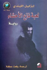 9effe 2174 1 - تحميل كتاب لعبة نازع الأحشاء - رواية pdf لـ إيزابيل الليندي