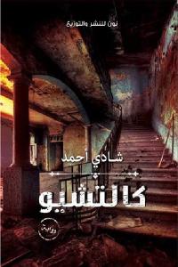 a09cf 2168 1 - تحميل كتاب كالتشيو - رواية pdf لـ شادي أحمد