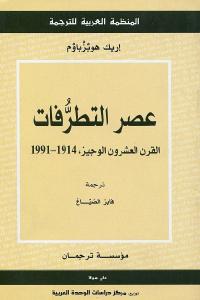 a4b5f 2153 1 - تحميل كتاب عصر التطرفات - القرن العشرون الوجيز، 1914 - 1991 pdf لـ إريك هوبزباوم