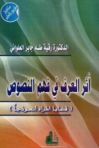 a5545 2524 - تحميل كتاب أثر العرف في فهم النصوص (قضايا المرأة أنموذجا) pdf لـ الدكتورة رقية طه جابر العلواني