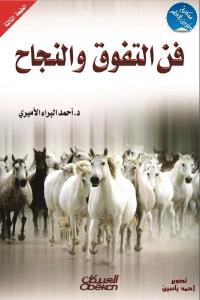 acc3d 2210 1 - تحميل كتاب فن التفوق والنجاح pdf لـ د.أبو البراء الأميري
