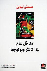 b27f4 2186 1 - تحميل كتاب مدخل عام في الانثروبولوجيا pdf لـ مصطفى تيلوين