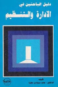 b2e4c 2138 1 - تحميل كتاب دليل الباحثين في الادارة والتنظيم pdf لـ الدكتور حامد سواجي عطية