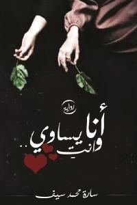 b5d43 2552 - تحميل كتاب أنا يساوي ..وانتِ - رواية pdf لـ سارة محمد سيف