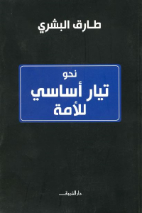 bdc90 2194 1 - تحميل كتاب نحو تيار أساسي للأمة pdf لـ طارق البشري