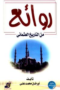 bf7a4 2565 - تحميل كتاب روائع من التاريخ العثماني pdf لـ أورخان محمد علي