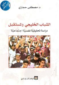 c0ecd 2204 - تحميل كتاب الشباب الخليجي والمستقبل - دراسة تحليلية نفسية اجتماعية pdf لـ د. مصطفى حجازي