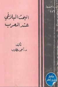 c2654 2529 - تحميل كتاب البحث البلاغي عند العرب pdf لـ د.أحمد مطلوب