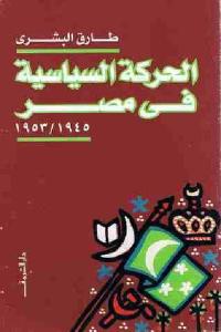 c4756 2081 1 - تحميل كتاب الحركة السياسية في مصر (1945/1953) pdf لـ طارق البشري