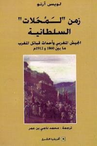 """c58ba 2566 - تحميل كتاب زمن ''لمحلات"""" السلطانية pdf لـ لويس أرنو"""