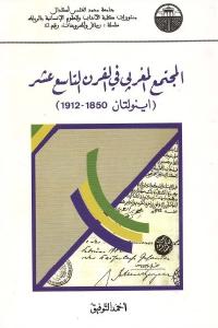 ca436 2545 - تحميل كتاب المجتمع المغربي في القرن التاسع عشر (اينولتان 1850 - 1912) pdf لـ أحمد التوفيق