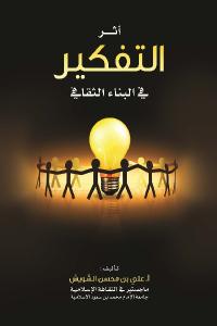 ca4d6 2054 1 - تحميل كتاب أثر التفكير في البناء الثقافي pdf لـ أ.علي بن محسن الشويش