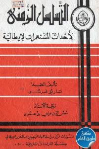 ca6bb 2531 - تحميل كتاب التسلسل الزمني لأحداث المستعمرات الإيطالية pdf لـ ماريو غرسو