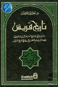 ca835 2560 - تحميل كتاب تاريخ قريش pdf لـ د. حسين مؤنس