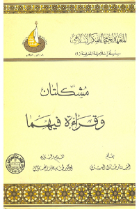 cb79c 2187 1 - تحميل كتاب مشكلتان وقراءة فيهما pdf لـ المستشار طارق البشري