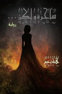 d72bd 2145 1 - تحميل كتاب ساحرة ولكن ... - رواية pdf لـ هبة نعيم