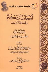 da042 2551 - تحميل كتاب أمجادنا تتكلم وقصائد أخرى pdf لـ مفدي زكريا