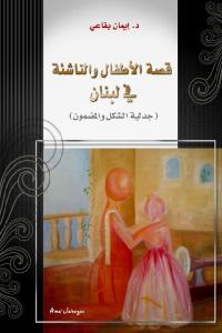 db2d4 2164 1 - تحميل كتاب قصة الأطفال والناشئة في لبنان (جدلية الشكل والمضمون) pdf لـ د.إيمان بقاعي