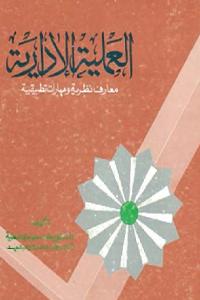dc8e8 2095 1 - تحميل كتاب العملية الإدارية - معارف نظرية ومهارات تطبيقية pdf لـ د. حامد سوادي عطية