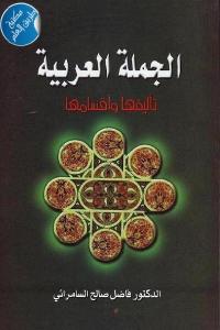 e2d5f 2535 - تحميل كتاب الجملة العربية - تأليفها وأقسامها pdf لـ الدكتور فاضل صالح السامرائي