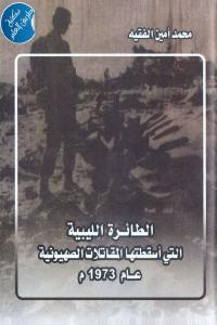 e406a 2539 - تحميل كتاب الطائرة الليبية التي أسقطتها المقاتلات الصهيوينة عام 1973 م pdf لـ محمد أمين الفقيه
