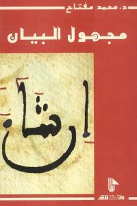 e5425 2237 - تحميل كتاب مجهول البيان pdf لـ د. محمد مفتاح