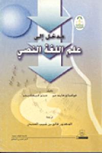 e7a60 2185 1 - تحميل كتاب مدخل إلى علم اللغة النصي pdf لـ فولفجانج هاينه من و ديتر فيهفيجر