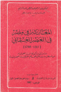 e8d78 2548 - تحميل كتاب المغاربة في مصر في العصر العثماني (1517-1798) pdf لـ الدكتور عبد الرحيم عبد الرحمن عبد الرحيم