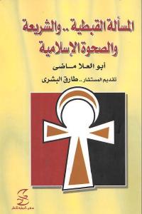 f5585 2103 1 - تحميل كتاب المسألة القبطية .. والشريعة والصحوة الإسلامية pdf لـ أبو العلا ماضي