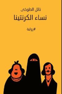 f6b1e 2195 1 - تحميل كتاب نساء الكرنتينا - رواية pdf لـ نائل الطوخي