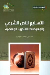 fc4db 2076 1 - تحميل كتاب التسليم للنص الشرعي والمعارضات الفكرية المعاصرة pdf لـ فهد بن صالح العجلان