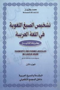 fe3c3 2227 - تحميل كتاب تشخيص الصيغ اللغوية في اللغة العربية بطريقة التأثيل (جزئين) pdf لـ محمد بلقزيز