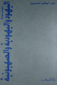 5045e 2629 - تحميل كتاب موسوعة اليهود واليهودية والصهيونية pdf لـ عبد الوهاب المسيري