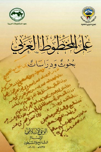 6a9f6 2661 - تحميل كتاب علم المخطوط العربي - بحوث ودراسات pdf