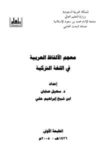 6aefb 2626 - تحميل كتاب معجم الألفاظ العربية في اللغة التركية pdf لـ د.سهيل صابان