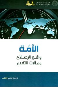 6b449 2588 - تحميل كتاب الأمة - واقع الإصلاح ومآلات التغيير pdf