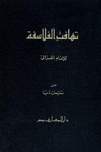 7db47 2615 - تحميل كتاب تهافت الفلاسفة pdf لـ الإمام الغزالي