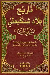 7e992 2613 - تحميل كتاب تاريخ بلاد شنكيطي ((موريتانيا)) pdf لـ الدكتور حماه الله ولد السالم