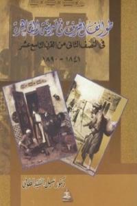 811ac 2659 - تحميل كتاب طوائف الحرف في مدينة القاهرة في النصف الثاني من القرن التاسع عشر pdf لـ دكتور نبيل السيد الطوخي