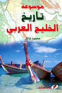 8e54d 2675 - تحميل كتاب موسوعة تاريخ الخليج العربي pdf لـ محمود شاكر
