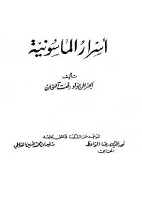 ac87d 2587 - تحميل كتاب أسرار الماسونية pdf لـ الجنرال جواد رفعت آتلخان