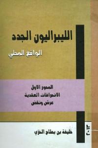 b77e7 2598 - تحميل كتاب الليبراليون الجدد - الواقع المحلي pdf لـ خليفة بن بطاح الخزي