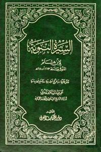 c4ecd 2780 - تحميل كتاب السيرة النبوية pdf لـ ابن هشام