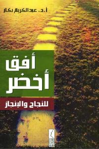 d4077 2783 - تحميل كتاب أفق أخضر للنجاح والإنجاز pdf لـ أ.د. عبد الكريم بكار