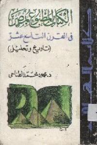 e08c4 2597 - تحميل كتاب الكتاب المطبوع بمصر في القرن التاسع عشر (تاريخ وتحليل) pdf لـ د.محمود محمد الطناحي